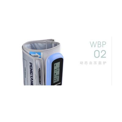 蓬阳医疗 可穿戴动态血压监测仪