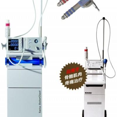 瑞士EMS Swiss DolorClast 体外冲击波治疗机