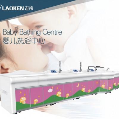 老肯 婴幼儿洗浴护理中心