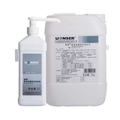 朗索医用多酶低泡清洗剂