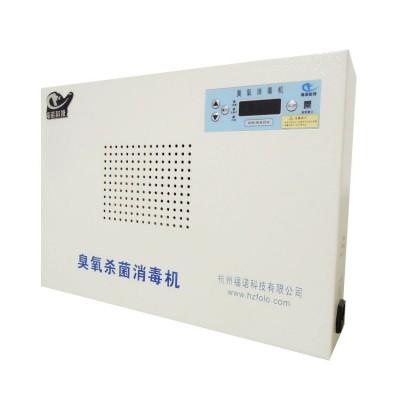 福诺 LY35-LY70臭氧空气消毒机