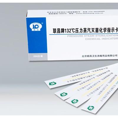 联昌 132℃压力蒸汽灭菌化学指示卡