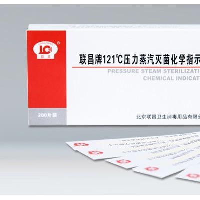 联昌 121℃压力蒸汽灭菌化学指示卡