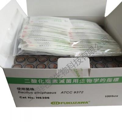 纯露 二氧化氯灭菌生物指示剂