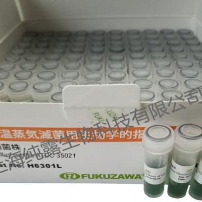 纯露 115℃水浴灭菌生物指示剂