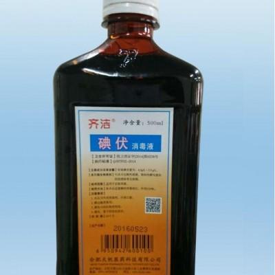 齐洁牌碘伏消毒液-500ml