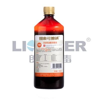 朗索可擦碘(皮肤粘膜消毒液)