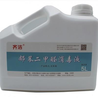 齐洁 ®邻苯二甲醛消毒液5L