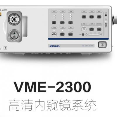 澳华 VME-2300内镜图像处理系统