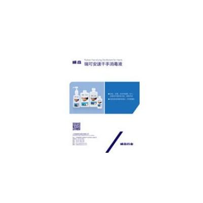 威高 手卫生系列:瑞可安速干手消毒液