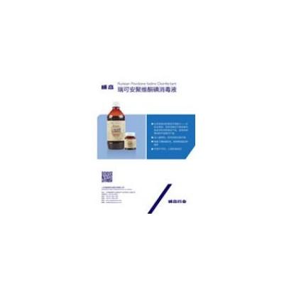 威高 皮肤黏膜消毒系列:瑞可安聚维酮碘消毒液