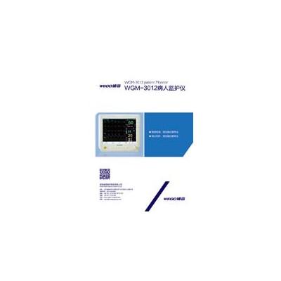 威高 WGM-3012病人监护仪