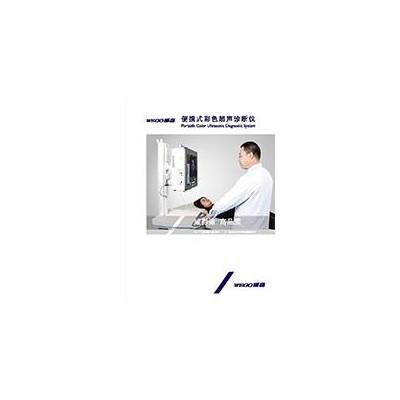 威高 便携式彩色超声诊断仪(UP8)