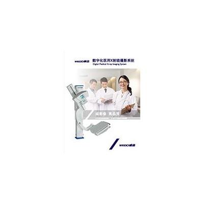 威高 数字化医用X射线摄影系统 (WG-UC)