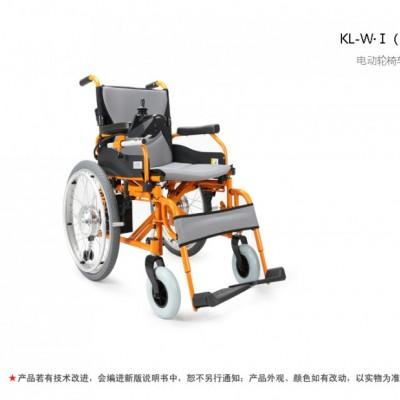 科凌 KL-W-I新 电动轮椅车