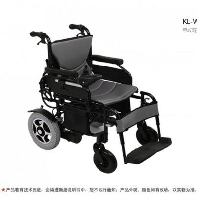 科凌 KL-W-II 电动轮椅车