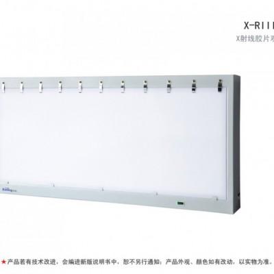 科凌 X-RIII-A X线观片灯