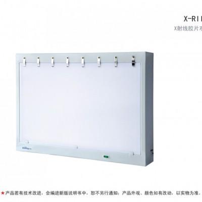科凌 X-RII-A X线观片灯