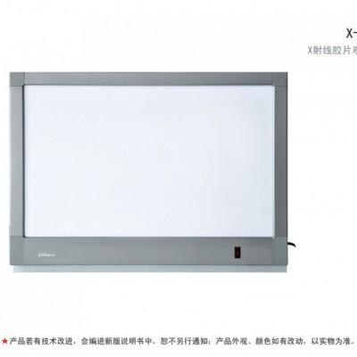科凌 X-RII X线观片灯