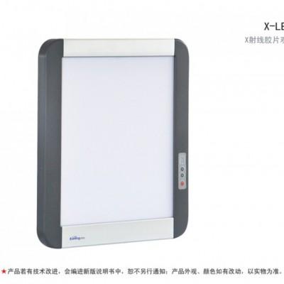 科凌 X-LEDIT 观片机
