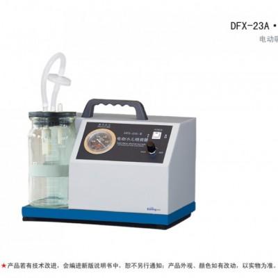 DFX-23A型系列手提电动吸痰器