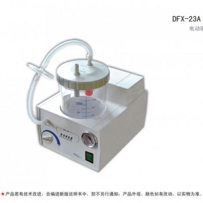 科凌 DFX-23A型系列手提电动吸痰器