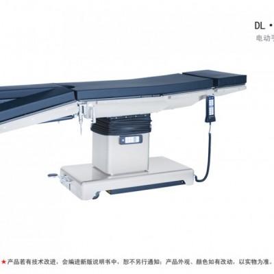 科凌 DL·C-I 型电动手术台