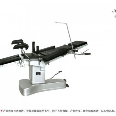 科凌 JY·A 型手术台