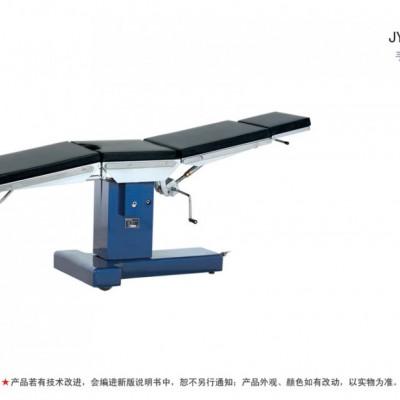 科凌 JY·B型手术台