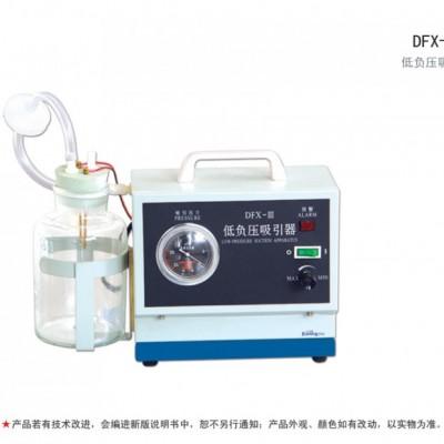 科凌 DFX-III型低负压吸引器