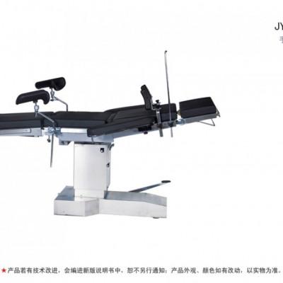 科凌 JY·C 型手术台