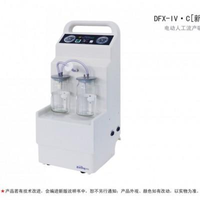 科凌 DFX-IV·C系列电动人工流产吸引器