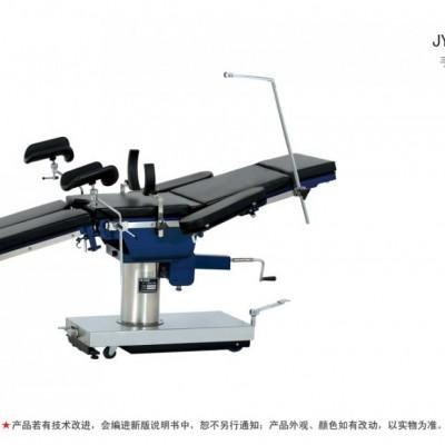 科凌 JY·D型手术台