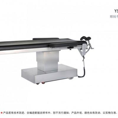 科凌 YS·A型眼科手术台