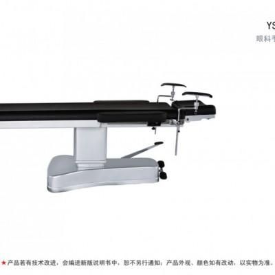 科凌 YS·B型眼科手术台