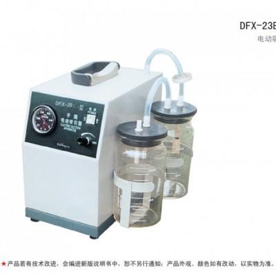 科凌 DFX-23B型手提式电动吸引器
