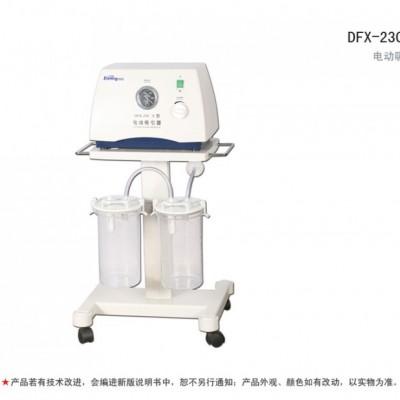 科凌 DFX-23C·III、DFX-23C·V型电动吸引器