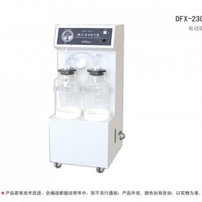 DFX-23C·I型电动吸引器