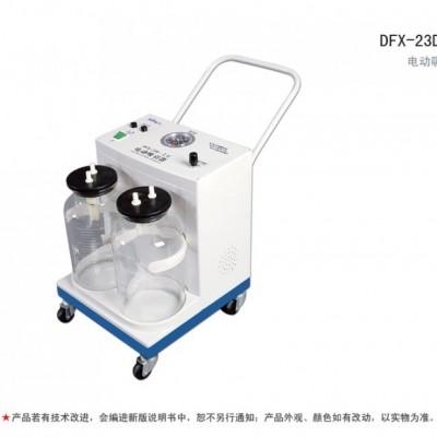 DFX-23D·I型电动吸引器