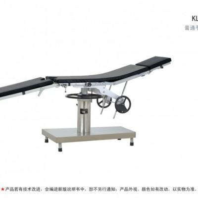 科凌 KL-1A型普通手术台