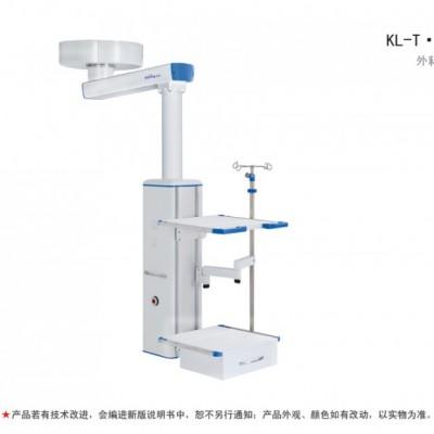 科凌 KL-T·IIB型外科吊塔