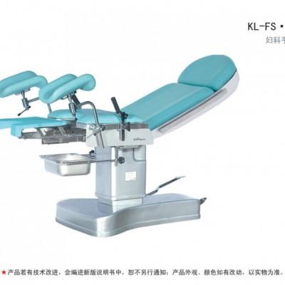 科凌 KL-FS·III 型妇科手术台
