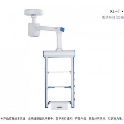 科凌 KL-T·IBJ型电动腔镜吊塔