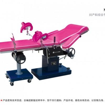 科凌 KL-2妇产科综合手术台