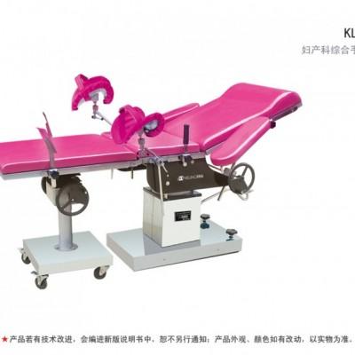 科凌 KL-2A妇产科综合手术台