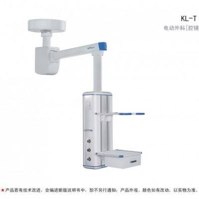 科凌 KL-T·IB型电动外科吊塔
