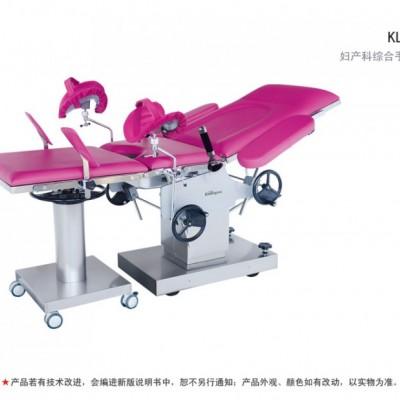 科凌 KL-2系列妇产科综合产床