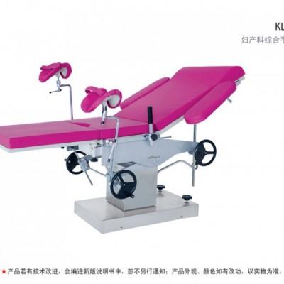 科凌 KL-2C型妇产科综合产床