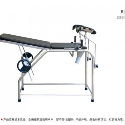 科凌 KL-4A型妇科检查床