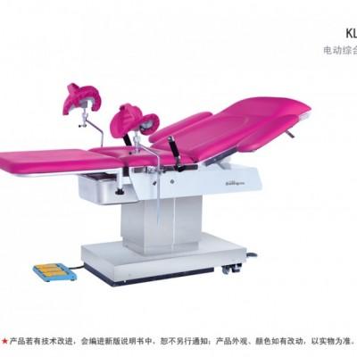 科凌 KL-2D型综合产床